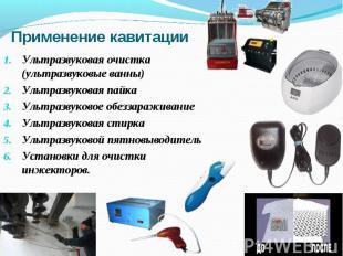 Применение кавитации Ультразвуковая очистка (ультразвуковые ванны) Ультразвукова
