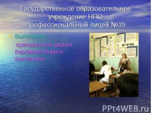Государственное образовательное учреждение НПОПрофессиональный лицей №15 Выполни