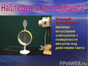 Наблюдение фотоэффекта Внешний фотоэффект- явление испускания электронов с повер