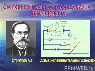 Экспериментальное исследование фотоэффекта Столетов А.Г.Схема экспериментальной