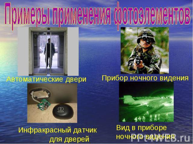 Примеры применения фотоэлементов Автоматические двери Прибор ночного виденияИнфракрасный датчик для дверейВид в приборе ночного видения