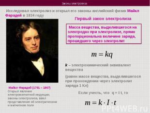 Исследовал электролиз и открыл его законы английский физик Майкл Фарадей в 1834