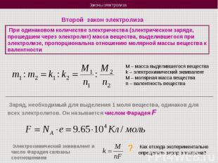 Второй закон электролиза При одинаковом количестве электричества (электрическом