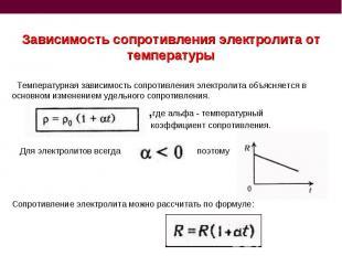 Зависимость сопротивления электролита от температуры Температурная зависимость с