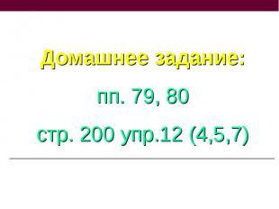 Домашнее задание:пп. 79, 80стр. 200 упр.12 (4,5,7)