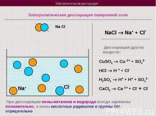 Электролитическая диссоциация поваренной соли При диссоциации ионы металлов и во