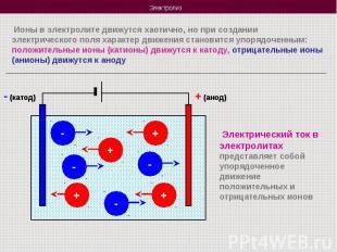 Ионы в электролите движутся хаотично, но при создании электрического поля характ