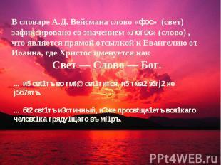 В словаре А.Д. Вейсмана слово «фос» (свет) зафиксировано со значением «логос» (с