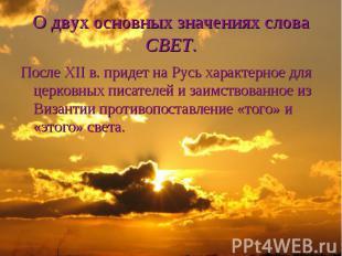 О двух основных значениях слова СВЕТ. После XII в. придет на Русь характерное дл
