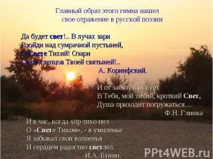 Главный образ этого гимна нашел свое отражение в русской поэзииДа будет свет!..