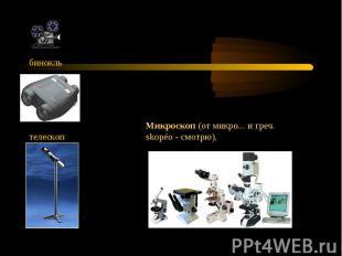 Микроскоп (от микро... и греч. skopéo - смотрю),