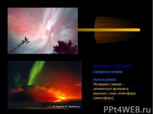 Полярное сияниеСеверное сияниеAurora polaris Полярное сияние - оптическое явлени