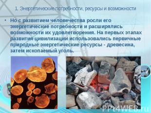 1. Энергетические потребности, ресурсы и возможности Но с развитием человечества