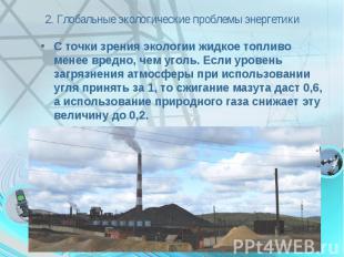 2. Глобальные экологические проблемы энергетики С точки зрения экологии жидкое т