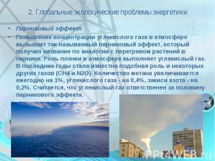 2. Глобальные экологические проблемы энергетики Парниковый эффект:Повышение конц