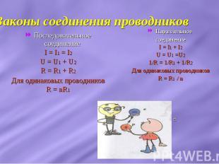 Законы соединения проводников Последовательное соединениеI = I1 = I2U = U1 + U2R