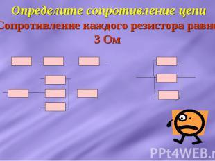 Определите сопротивление цепиСопротивление каждого резистора равно 3 Ом