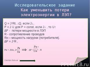 Исследовательское заданиеКак уменьшить потери электроэнергии в ЛЭП? Q = J2Rt, ↓Q