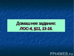 Домашнее задание:ЛОС-4, §11, 13-16.