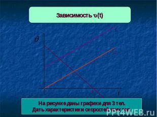 Зависимость (t) На рисунке даны графики для 3 тел.Дать характеристики скоростей