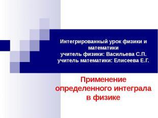 Интегрированный урок физики и математикиучитель физики: Васильева С.П.учитель ма