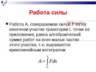 Работа силы Работа А, совершаемая силой F на на конечном участке траектории L то