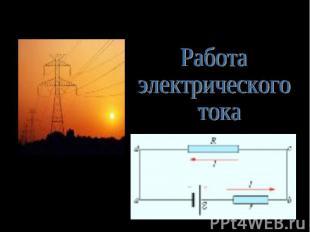 Разработка урока по физике Работа электрического токаВыполнила учитель физики Ку