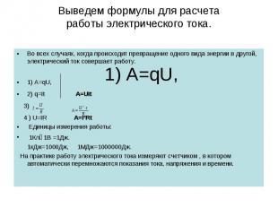 Выведем формулы для расчетаработы электрического тока. Во всех случаях, когда пр