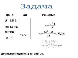 Задача Домашнее задание: § 50, упр. 26.