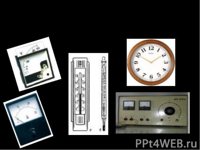 1) Какие приборы используют для измерения работы электрического тока?