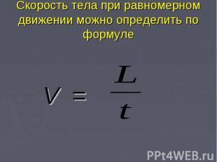 Скорость тела при равномерном движении можно определить по формуле