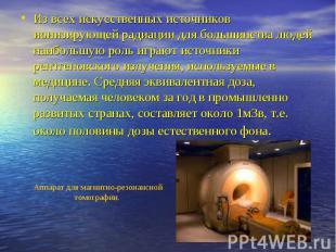 Из всех искусственных источников ионизирующей радиации для большинства людей наи