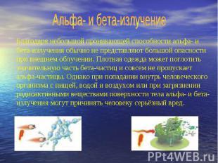 Альфа- и бета-излучение Благодаря небольшой проникающей способности альфа- и бет