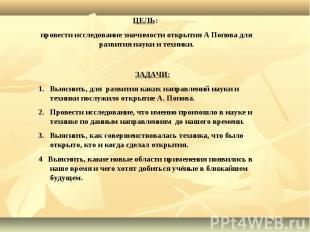 ЦЕЛЬ: провести исследование значимости открытия А Попова для развития науки и те