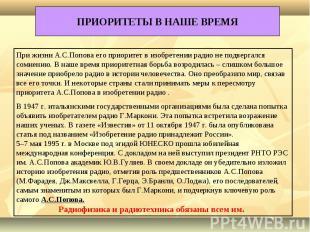 ПРИОРИТЕТЫ В НАШЕ ВРЕМЯ При жизни А.С.Попова его приоритет в изобретении радио н
