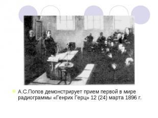 А.С.Попов демонстрирует прием первой в мире радиограммы «Генрих Герц» 12 (24) ма