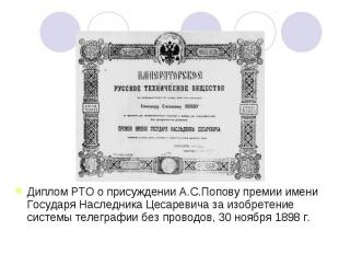 Диплом РТО о присуждении А.С.Попову премии имени Государя Наследника Цесаревича