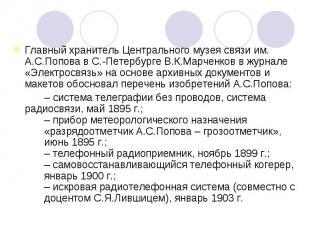 Главный хранитель Центрального музея связи им. А.С.Попова в С.-Петербурге В.К.Ма