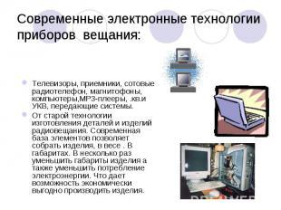 Современные электронные технологии приборов вещания: Телевизоры, приемники, сото