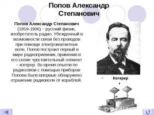 Попов Александр Степанович Попов Александр Степанович (1859-1906) – русский физи