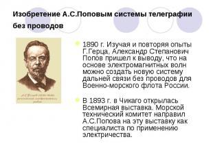 Изобретение А.С.Поповым системы телеграфии без проводов 1890 г. Изучая и повторя