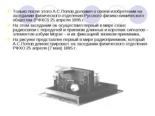 Только после этого А.С.Попов доложил о своем изобретении на заседании физическог