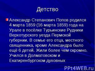 Детство Александр Степанович Попов родился 4 марта 1859 (16 марта 1859) года на