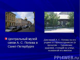 Центральный музей связи А. С. Попова в Санкт-Петербурге Дом-музей А. С. Попова н