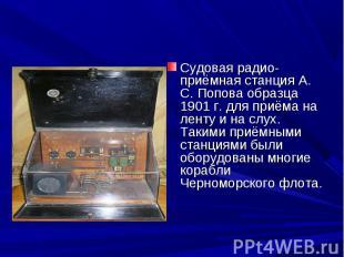 Судовая радио-приёмная станция А. С. Попова образца 1901 г. для приёма на ленту