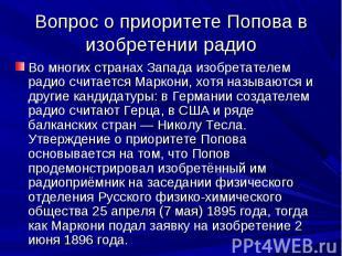 Вопрос о приоритете Попова в изобретении радио Во многих странах Запада изобрета