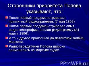 Сторонники приоритета Попова указывают, что: Попов первый продемонстрировал прак
