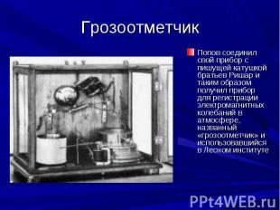 Грозоотметчик Попов соединил свой прибор с пишущей катушкой братьев Ришар и таки