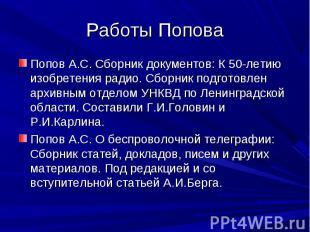 Работы Попова Попов А.С. Сборник документов: К 50-летию изобретения радио. Сборн