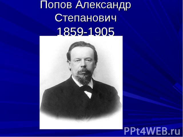 Попов Александр Степанович1859-1905